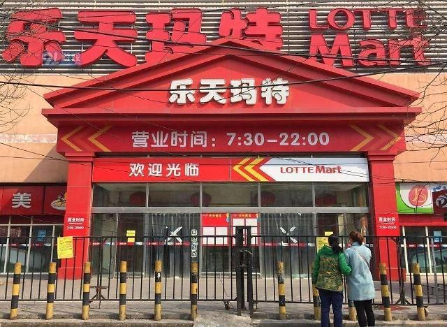 中国乐天玛特抛售不顺 报价远低于账面价值