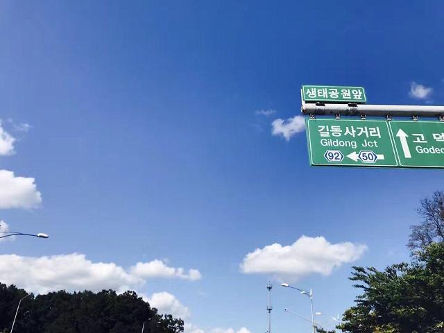 [AJU VIDEO] 秋高气爽的周末,蓝天白云下的首尔