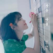 IU、デビュー9周年記念新曲「秋の朝」奇襲公開