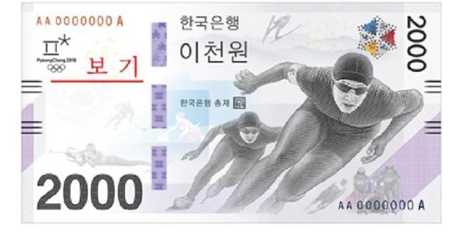 可当韩币正常使用哦!平昌冬奥会2000韩元面值纪念钞11月发行