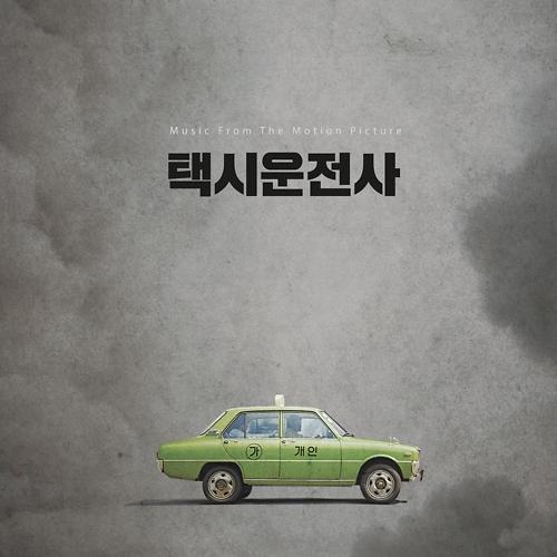 韩片《出租车司机》电影原声带将于25日发行