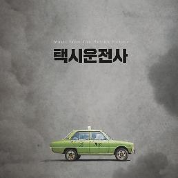 .韩片《出租车司机》电影原声带将于25日发行.