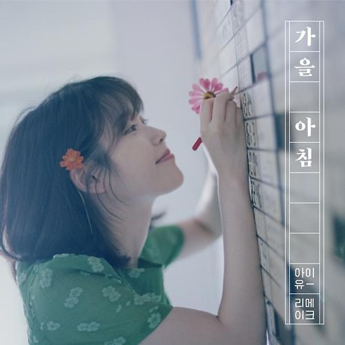 IU翻唱专辑收录曲《秋天的早晨》18日公开