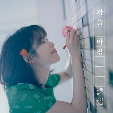 .Singer IU pre-releases remake song Autumn Morning.