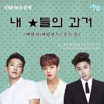 [아잼&스타] 하이라이트 이기광-워너원 박지훈-나인뮤지스 경리..백댄서 출신 ★는?