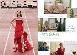 [기획] 영화 우리의 20세기 여배우는 오늘도…여성의 진짜 속내를 담다