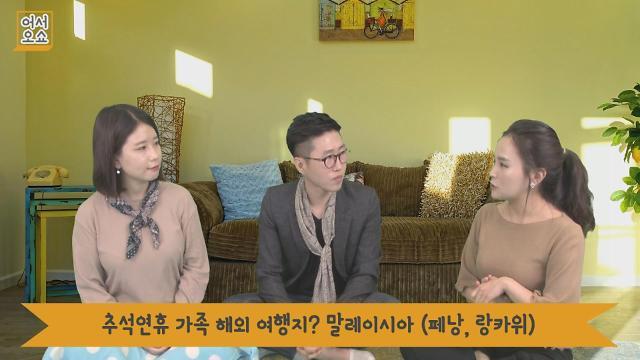 [아주동영상][오소은의 어서오쇼] 세계일주 부부 '제제미미'가 추천하는 추석연휴 해외 여행지?