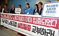 노동3권 사각 230만 '특수고용노동자'…국회, 보호 입법 나선다