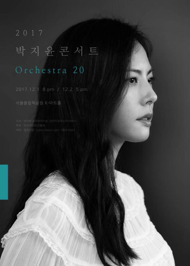 歌手朴志胤12月办个人演唱会 纪念出道20周年