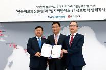 LG CNS、「パース-タ」生態系進入…「公共クラウド」攻略本格化