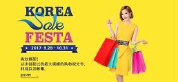 .2017韩国购物观光节本月28日拉开帷幕.