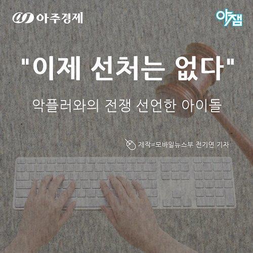 워너원 강다니엘 윤지성-남태현  선처 없다 악플러와의 전쟁 선언