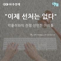 """[카드뉴스] 워너원 강다니엘 윤지성-남태현  """"선처 없다"""" 악플러와의 전쟁 선언"""