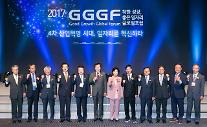 [2017 GGGF]한국경제의 미래 화두 제시하는 대표 행사로 성장