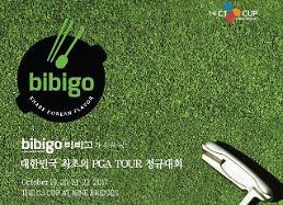 CJ, 내달 국내 최초 PGA 투어 정규대회…전세계 10억가구 'K푸드' 교두보 만든다