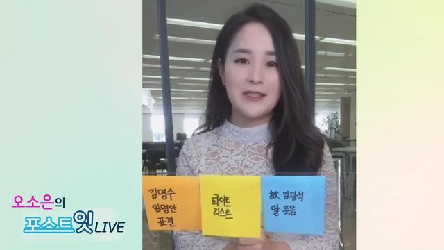 [아주동영상] [오소은의 포스트잇LIVE] 9월21일(목) 빠르게 살펴보는 뉴스