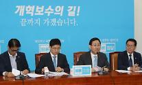 바른정당, '김명수 인준 반대' 당론 채택