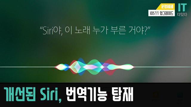 [IT다있다] 애플 iOS11 업데이트 가능! 10점 만점에 11점?