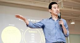 임지훈 대표, 카톡은 한국적 네트워크…AI기술력 후진데 있는지 비교해보라