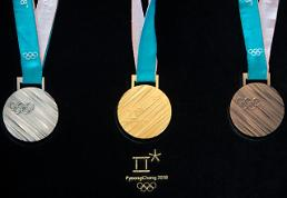 .Medals for Pyeongchang Winter Olympics unveiled.