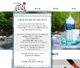"""충청남도""""충청샘물 수질검사 결과 다음 주초 나올 것,15일부터 생산ㆍ판매 중단"""""""