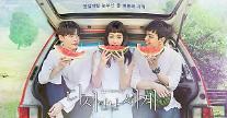 """[간밤의 TV] '다시만난세계' 아쉬운 종영, """"탄탄한 극설정이 무엇보다 중요한 이유"""""""