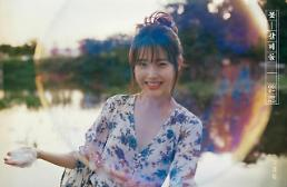 [AJU★가요] '컴백 D-DAY' 또 다시 찾아온 아이유의 가을…'꽃갈피 둘'