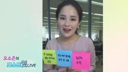 [아주동영상] [오소은의 포스트잇LIVE] 9월22일(금) 빠르게 살펴보는 뉴스
