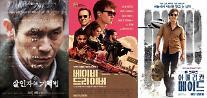 [세대별 박스오피스] '살인자의 기억법' '베이비 드라이버' 관객이 선택한 영화는?(9/11~17)