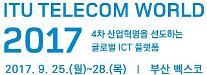 ITU 텔레콤월드 부산서 25일 개막…ICT 신기술 '기대만발'