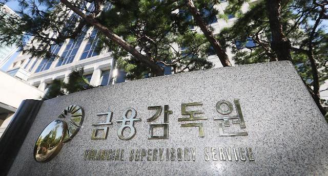 검찰, '채용비리 의혹' 금감원 전격 압수수색