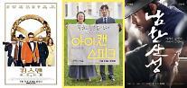 [추석영화특집①] '남한산성'부터 '킹스맨2'까지…당신을 위한 '맞춤' 영화 추천