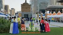 [아주동영상] 이번 주말 한복축제 어때요? '2017 종로한복축제' 개최