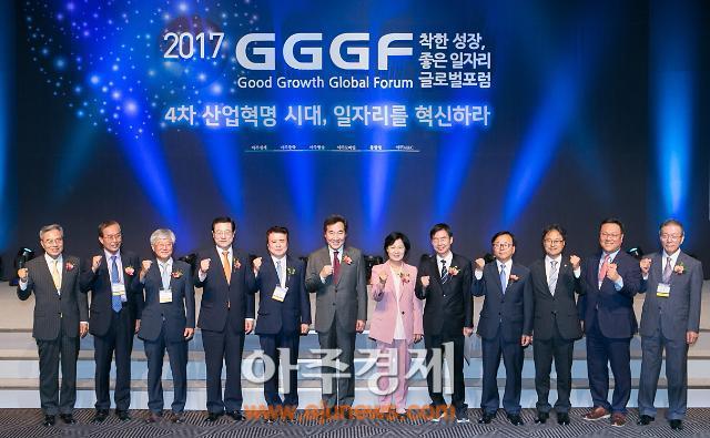 [아주동영상] 제9회 착한성장 좋은 일자리 글로벌포럼(GGGF) 개최