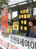 [팩트체크]인천 초등생 살인사건,주범(20년)보다 공범(무기징역) 형량 높은 이유