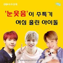 [아잼&스타] B1A4 신우 vs 방탄소년단 지민 vs 워너원 강다니엘..눈웃음 예쁜 男★는?