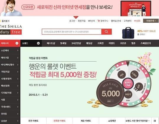 韩国网上免税店受青睐 机场免税店竞争力不再