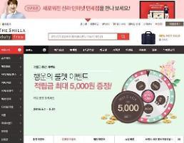 .韩国网上免税店受青睐 机场免税店竞争力不再.