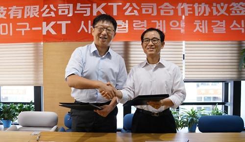 韩国电信和中国移动咪咕文化签署合作协议