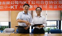 .韩国电信和中国移动咪咕文化签署合作协议.