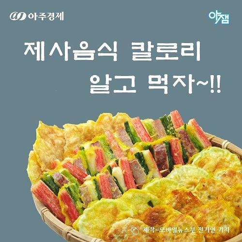 [아잼&건강] 추석 황금연휴…꿀맛 명절음식 한 끼 식사가 1,727 칼로리?