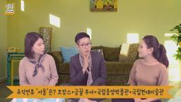 [아주동영상][오소은의 어서오쇼] 전국일주 부부 '제제미미'가 추천하는 추석연휴 국내 여행지?
