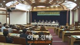 [아주동영상] [2017 부동산 포럼] 2017 하반기 부동산 정책 포럼 개최