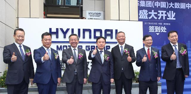 现代汽车集团(中国)大数据中心成立