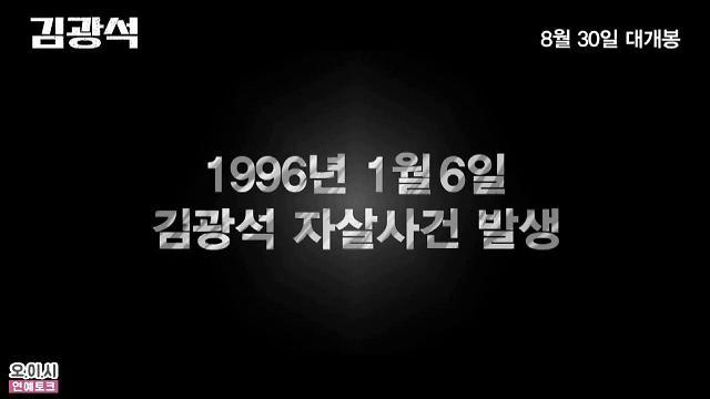 [오이시] 김광석부인 서해순 발언에 네티즌 반응, 말이야? 방구야?