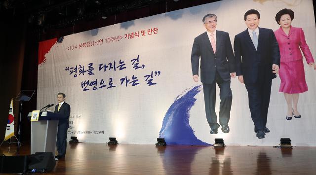 [전문] 10·4 정상선언 10주년 기념식 문재인 대통령 축사