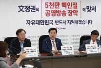 """한국당 """"내년 정부 예산안 SOC 예산 삭감…TK·PK에서 37% 감소"""""""
