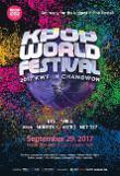 .2017年K-POP世界庆典明在昌原市举行.