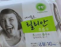 ケックタンナラの「生理ナプキン安全」発表にリリアン生産・販売再開