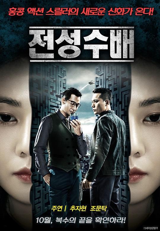 秋瓷炫中国电影处女作《全城通缉》 10月19日在韩国上映